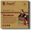 函館・五島軒-Bouquet series-ポルボローネ