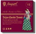 函館・五島軒-Bouquet series-ベルギーチョコレートブラウニー