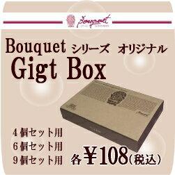 函館・五島軒-Bouquet series-ギフトボックス