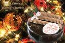 【送料無料】クリスマス限定!ベルギーチョコレートケーキ