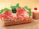 豚しゃぶ400g タレ付