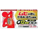 『第2類医薬品』ムヒAZ錠12錠×2箱(池田模範堂)