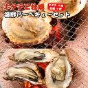殻付き 牡蠣 ほたて片貝 海鮮バーベキューセット 詰め合わせ シーフード BBQ ホタテ カキ 鉄板焼き お買い得セット