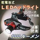 【あす楽】高輝度LED ヘッドライト 〔感知センサー〕スイッチ搭載 LP1 充電不要 長時間/耐久 乾電池式 1000ルーメン 多機能ライト【送料無料】