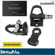 【在庫あり】【送料無料】GARMIN ガーミン Vector 2S J スタンダード パワーセンサー内蔵型ペダル 145510