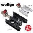 【明日ごっつ】【在庫あり】Wellgo ウェルゴ QRD-WR1 ワンタッチで取外しせる アルミペダル【送料無料】