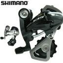 【在庫あり】SHIMANO(シマノ)RD-5701-SS(ダブル) リアディレイラー 105 5700シリーズ【自転車 シマノ 105 5700 リアディレイラー】