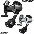 【在庫あり】SHIMANO(シマノ)RD-5800-GS リアディレイラー(11スピード) 105/5800系【自転車 シマノ 105 5800 リアディレイラー】