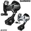 SHIMANO(シマノ)RD-5800-GS リアディレイラー(11スピード) 105/5800系【自転車 シマノ 105 5800 リアディレイラー】