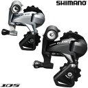 【在庫あり】SHIMANO(シマノ)RD-5800-SS リアディレイラー(11スピード) 105/5800系【自転車 シマノ 105 5800 リアディレイラー】