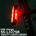 【あす楽】【在庫あり】S-SUN USB充電 SS-L327SR 自転車テールライト レッドLED