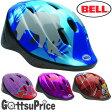 BELL(ベル)ベリーノ 自転車 子供用ヘルメット