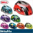 【スーパーセール】【在庫あり】BELL(ベル)ジッパー 自転車 子供用ヘルメット