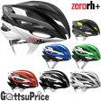 【在庫あり】【送料無料】Zerorh+(ゼロrh+)EHX6050 ZW 自転車ヘルメット