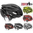 【ポイント最大22倍会員ランク別企画開催中!要Wエントリー】【在庫あり】【送料無料】Zerorh+(ゼロrh+)EHX6055 ZY 自転車ヘルメット NEW