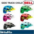 BELL(ベル)SIDETRACK CHILD(サイドトラックチャイルド) 子ども用 自転車 ヘルメット
