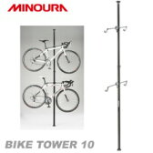 【在庫あり】【送料無料】MINOURA(ミノウラ)バイクタワー10 Bike Tower ディスプレイスタンド (突っ張りポール式上下2段型)