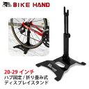 【あす楽】バイクハンド 自転車スタンド 20-29インチ対応 YC-109AF 1台用 スタンド 自転車