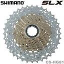 シマノ 10速スプロケ SLX CS-HG81 カセットスプロケット【在庫あり】【シマノ SLX】