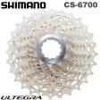 【在庫あり】【送料無料】シマノ CS-6700 アルテグラ 10速 6700スプロケット