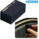 HOZAN(ホーザン)K-141 ラバー砥石 リム表面磨き