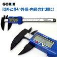 【明日ごっつ】【在庫あり】GORIX(ゴリックス)カーボンデジタルノギス150mm SC-L004