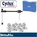 CYCLUS TOOLS #7202901 ベアリング圧入工具セット