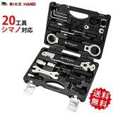 【送料無料】【在庫あり】バイクハンド BIKEHAND プロ向け自転車整備工具 20ツール シマノ対応工具セット YC-721