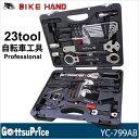 【あす楽】【送料無料】バイクハンド BIKEHAND YC-799AB プロフェッショナル自転車工具セット トルクレンチなど23ツール