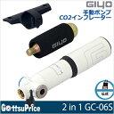 【送料無料】【定形外郵便】GIYO ジヨ 携帯用空気入れロードバイク CO2インフレーター (仏式) GC-06S
