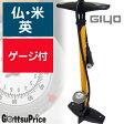 【在庫あり】GIYO(ジヨ)GF-55 ゲージ付き フロアポンプ 仏式/米式/英式対応【自転車空気入れ】