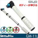 【明日ごっつ】【在庫あり】GIYO ジヨ ボディが伸びるコンパクト携帯ポンプ GM-11L 仏米英バルブ対応