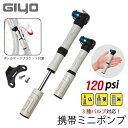 【あす楽】GIYO 空気入れ 自転車 コンパクト 携帯用空気入れロードバイク (仏式/米式/英式)GM-11SL