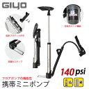 【あす楽】GIYO ロードバイク携帯空気入れ GM-71 ゲージ付 仏式 米対応 (シルバー) 軽量 携帯 空気入れ 自転車