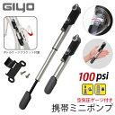 【送料無料】GIYO 空気入れ 自転車 ゲージ付き 携帯用空気入れロードバイク GP-61A (米 仏式 対応)【あす楽】