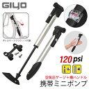 【あす楽】GIYO 空気入れ 自転車 携帯 GP-91 ゲージ付 携帯用空気入れロードバイク 米 仏式 対応