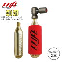 【あす楽】LUFT 空気入れ 自転車 LF0104 CO2ボンベセット 仏式 /米式対応 CO2インフレータ ボンベ2個付 自転車 携帯
