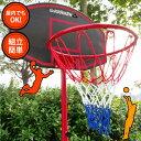 【あす楽 送料無料】バスケット ゴール 屋外 家庭用 ミニ 練習用 バスケット ボード 公園 プレゼント 子供