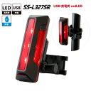 【あす楽】S-SUN 自転車ライト USB充電 明るい ライト LED サイクルライト SS-L327SR 自転車テールライト レッドLED