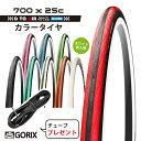 【あす楽】GORIX ゴリックス Gtoair 700×25c (チューブ1本セット)ロードタイヤ クリンチャー自転車タイヤ