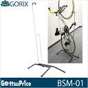 【明日ごっつ】【在庫あり】GORIX ゴリックス 縦置き/横置きどっちもできる自転車スタンド BSM-01【送料無料】