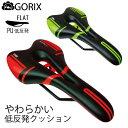 【あす楽】GORIX ゴリックス 柔らかサドル 痛くない反発自転車サドル クッションサドル 穴あきサドル(1036A)