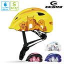 子供用自転車ヘルメット サイズ調整可 本格派子供用キッズ自転車ヘルメット EXUSTAR S(52-57cm) E-BHM503K