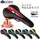 【あす楽】GORIX ゴリックス GX-C19 (新)デザイン 穴あき柔らかいカラー サドル お尻痛くない やわらかい自転車サドル【送料無料】