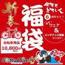 福袋 自転車用品 豪華6点入り!【サイクル用品の福袋です】...