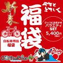 福袋 自転車用品 おまかせバラエティセット5400円コース【...