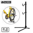 【あす楽 送料無料】GORIX ゴリックス 三角フック型自転車スタンド メンテナンススタンド 20-29インチ対応 GX-1633