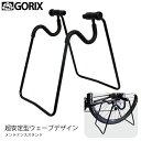【あす楽(土日祝日も)】GORIX(ゴリックス) GX-303 超安定サイクルスタンド 自転車1台用スタンド ロードバイク