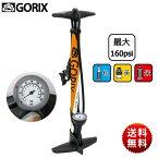 【あす楽】【送料無料】GORIX ゴリックス GX-33P 自転車ゲージ付き空気入れフロアポンプ仏式/米式/英式対応
