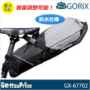 【明日ごっつ】【在庫あり】GORIX ゴリックス 大容量サドルバック 8.8L 防水仕様 大型サドルバック GX-67702【送料無料】
